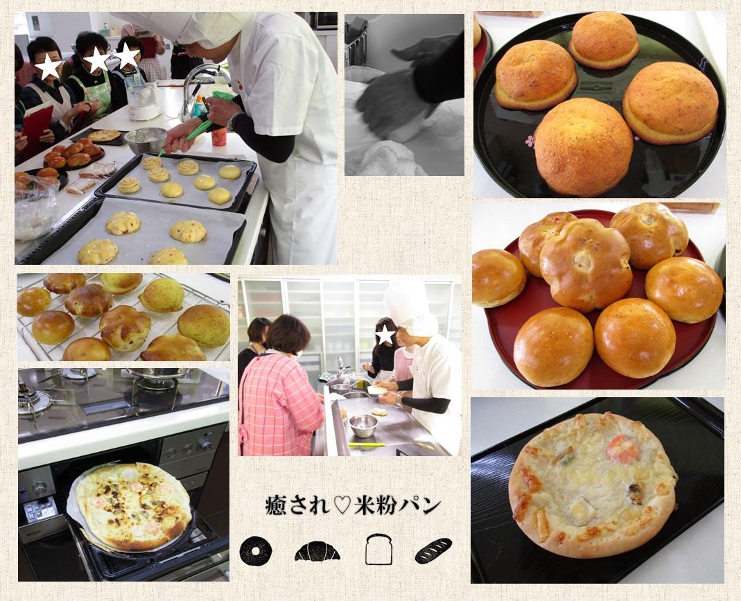 米粉パン.jpg