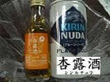 美酒に酔う♪ (14).JPG